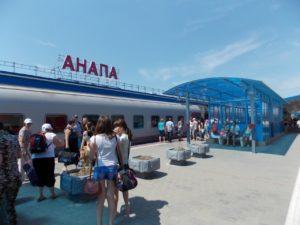 поезд анапа