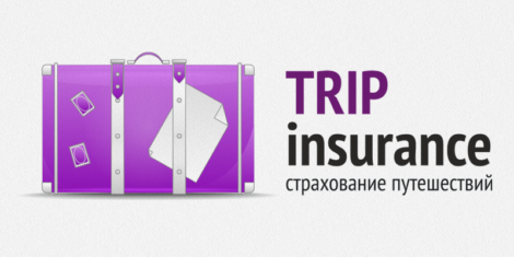 онлайн страхование путешествий