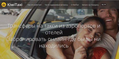 Поиск и бронирование такси