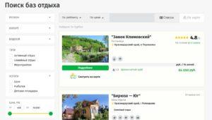 Базы отдыха в России
