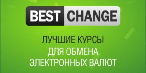 Сервис обменников электронных денег