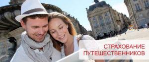 страхование путешествий онлайн