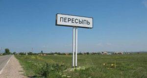 Посёлок Пересыпь на Азовском море