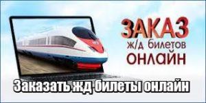 заказ ж/д билетов онлайн