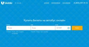 Купить билет на автобус по России
