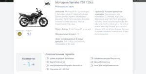 бронирование мотоцикла в европе