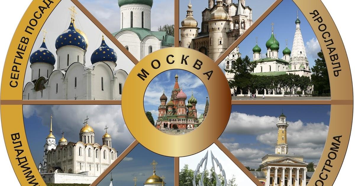 Выходных картинки, картинки золотого кольца россии города