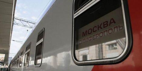 Москва - Симферополь ж/д билет