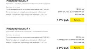 Страхование от коронавируса в России