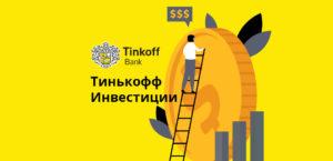 Инвестиции с тинькофф банком