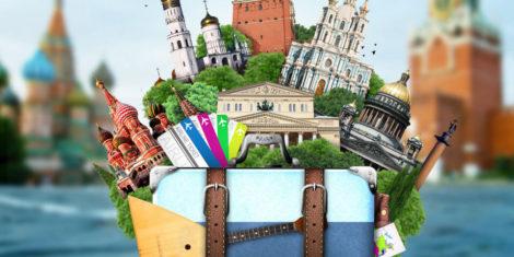 Туризм после пандемии